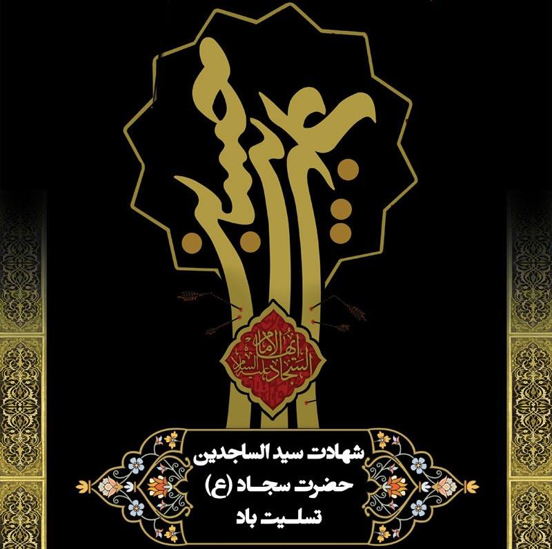 بهترین، جدیدترین و با کیفیت ترین عکس پروفایل شهادت امام سجاد ۱۳۹۸