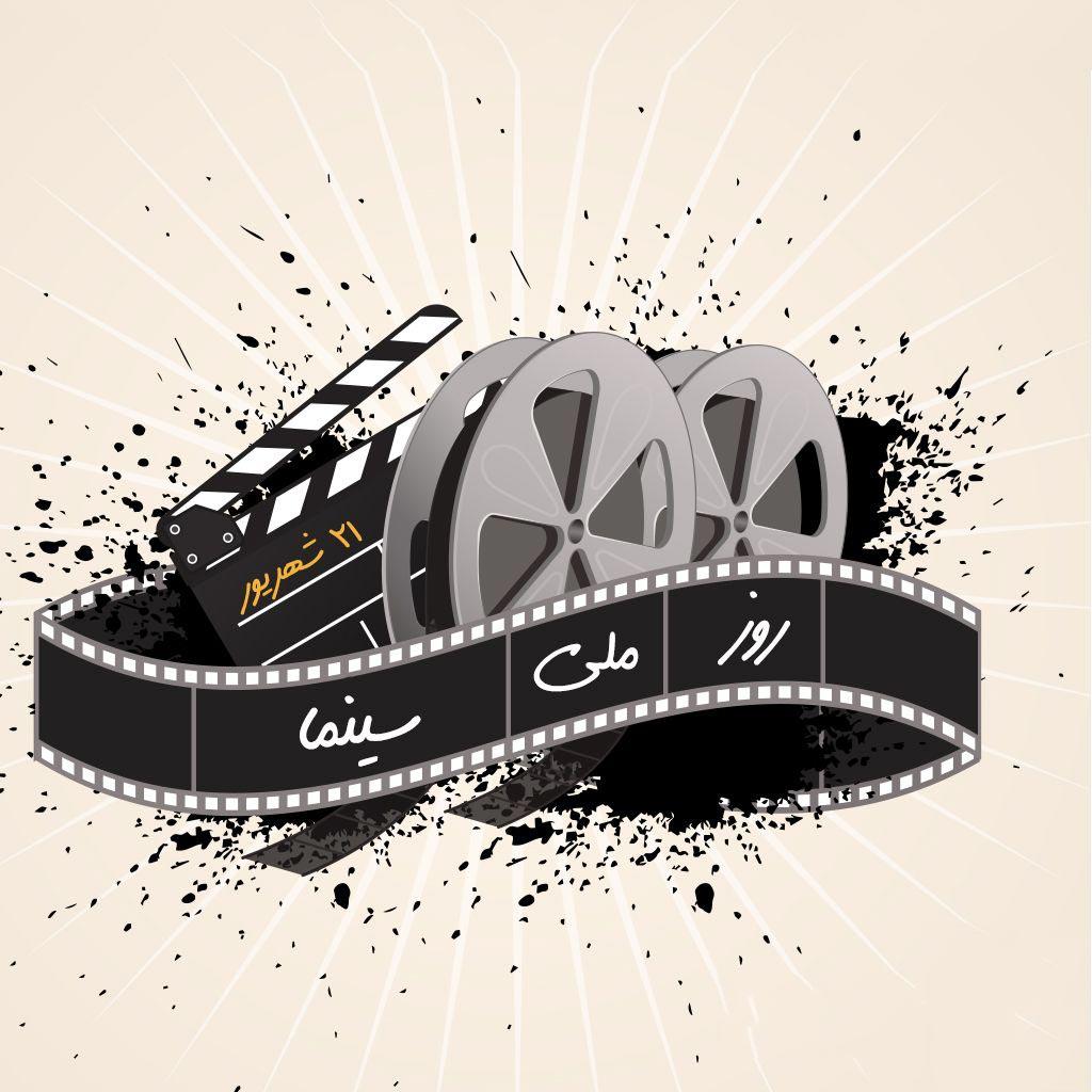 جدیدترین عکس، متن و پیام رسمی و خنده دار تبریک روز سینما (۲۱ شهریور)
