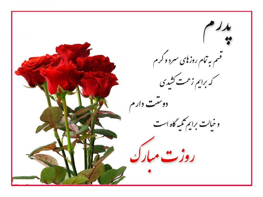 ۶۰ شعر، دوبیتی و متن تبریک تولد به پدرهای مهربون و زحمت کش