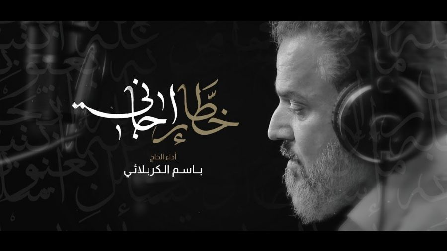 دانلود گلچین نوحه عربی از باسم کربلایی برای محرم و اربعین