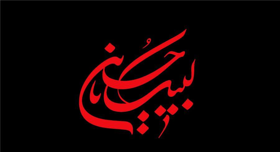 متن و دانلود نوحه های سوزناک اربعین حسینی مداح حاج میثم مطیعی