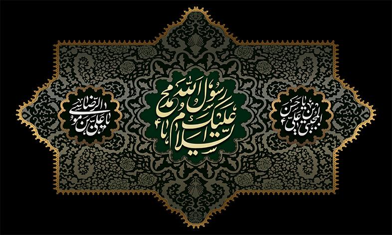 جدیدترین اشعار در وصف رحلت پیامبر (محمد رسول الله)