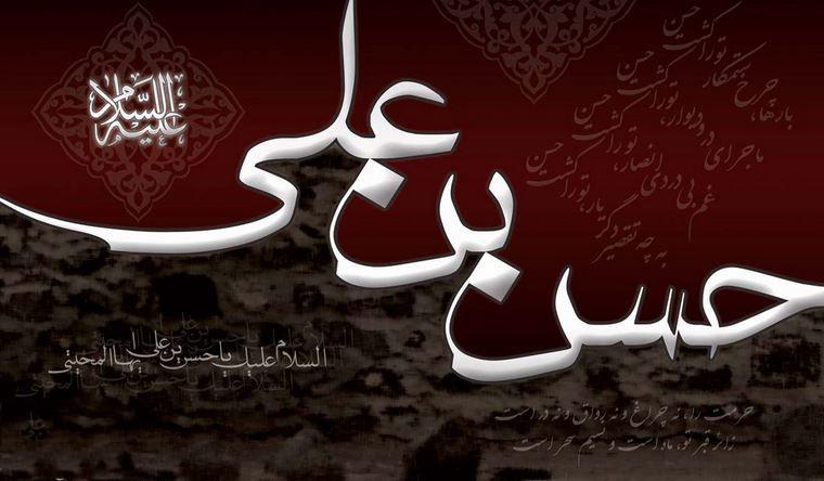 متن روضه و نوحه شهادت امام حسن مجتبی از حسین و محمدرضا طاهری
