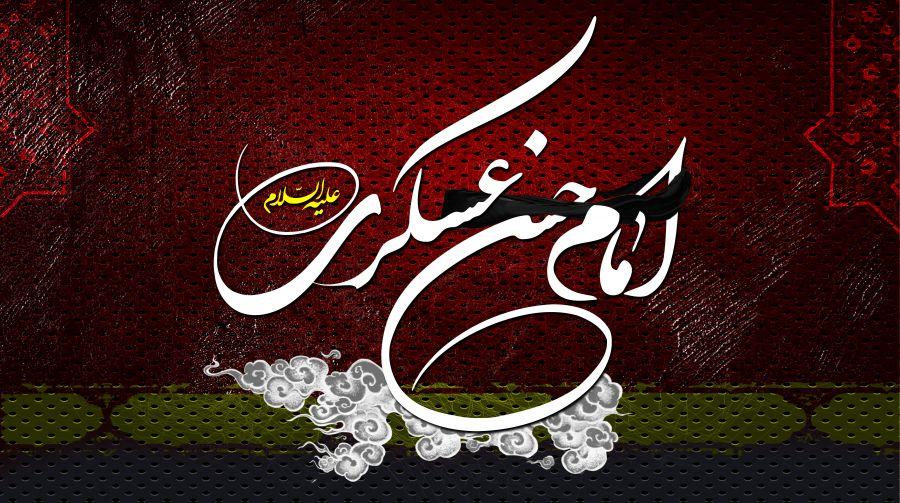 متن مداحی روضه شهادت امام حسن عسکری از مداحان معروف اهل البیت