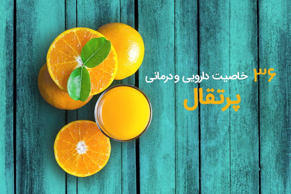 ۳۶  خاصیت باورنکردنی پرتقال برای سلامتی