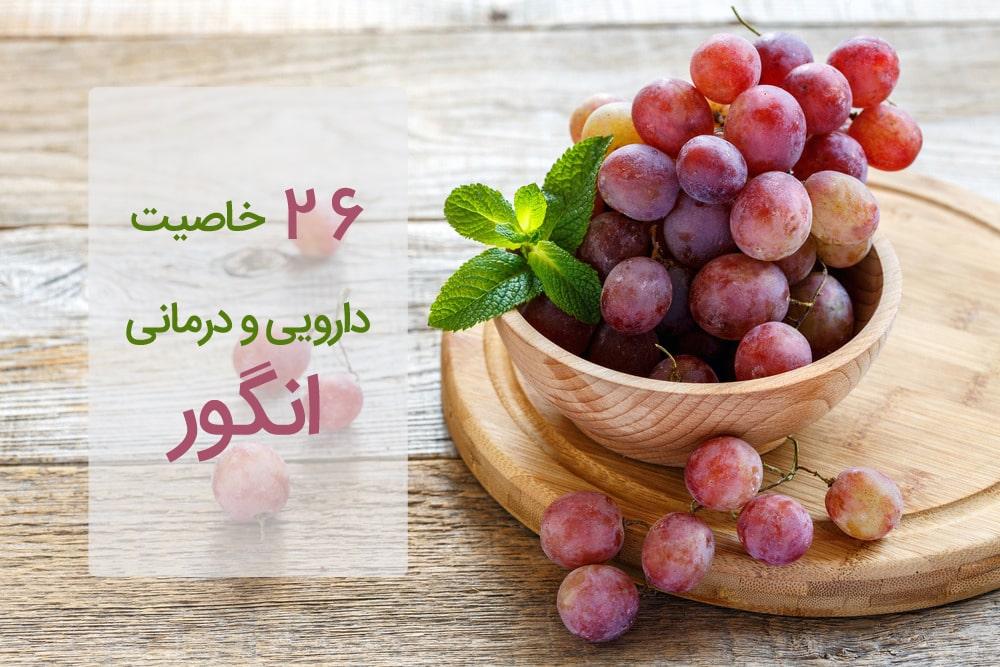 ۲۶ خاصیت جادویی انگور