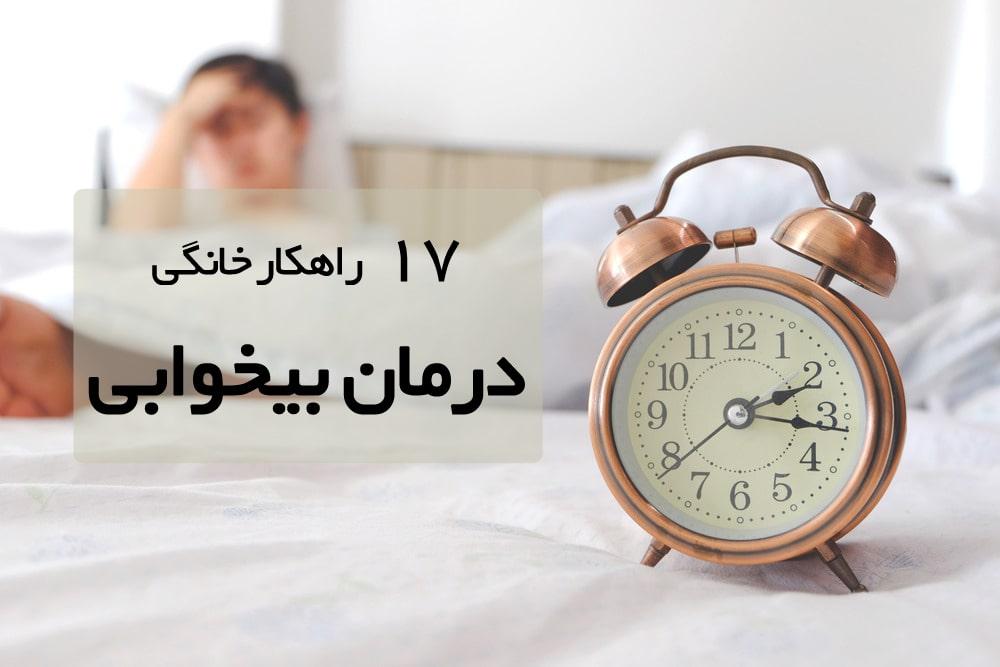 ۱۷ تکنیک طلایی درمان بیخوابی در خانه