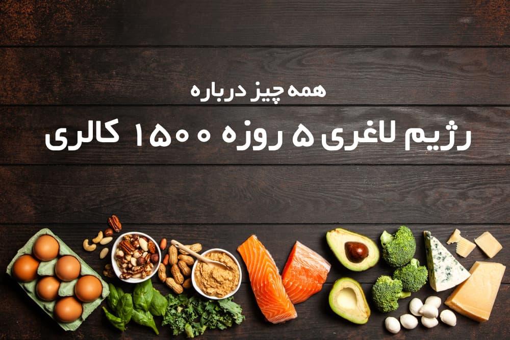 رژیم لاغری سریع ۵ روزه ۱۵۰۰ کالری