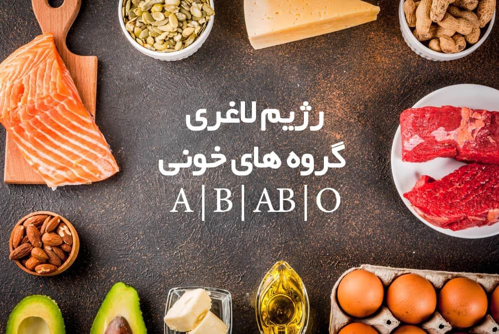 رژیم لاغری برای گروه خونی O و A و B و AB