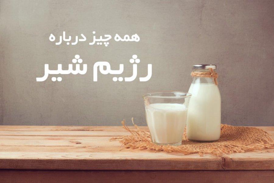 رژیم شیر: چگونه در ۴ هفته با نوشیدن شیر لاغر شویم؟