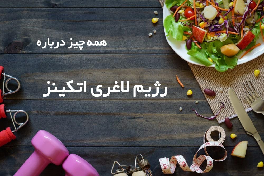 همه چیز درمورد رژیم لاغری اتکینز + برنامه غذایی و لیست غذا ها