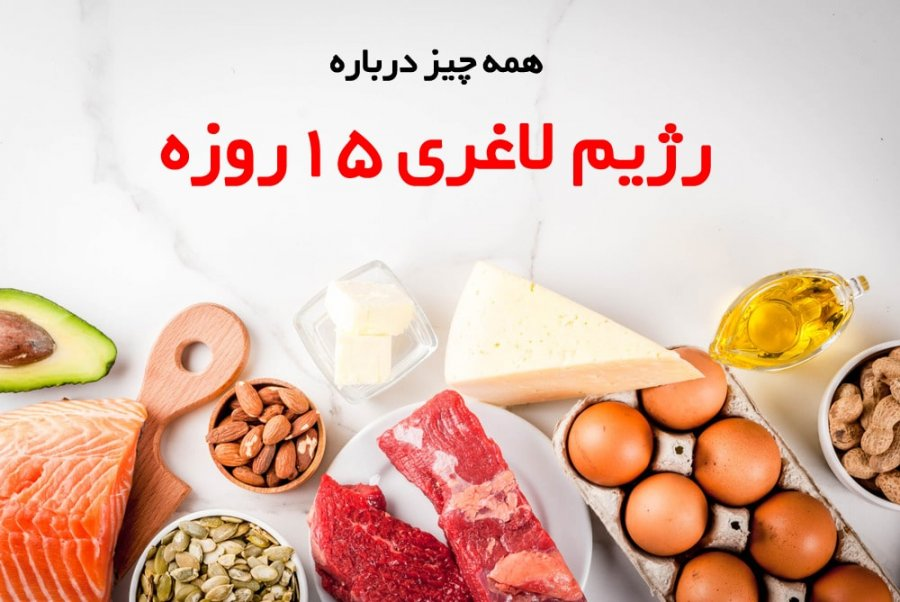 رژیم لاغری ۱۵ روزه : ۱۵ کیلوگرم در ۱۵ روز کم کنید!