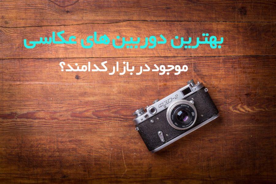۱۰ تا از بهترین دوربین های عکاسی پیشنهادی برای خرید