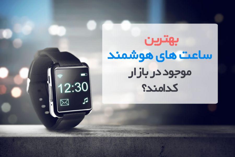 ۱۰ تا از بهترین ساعت های هوشمند پیشنهادی برای خرید