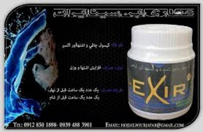 فواید مصرف کپسول چاق کننده اکسير