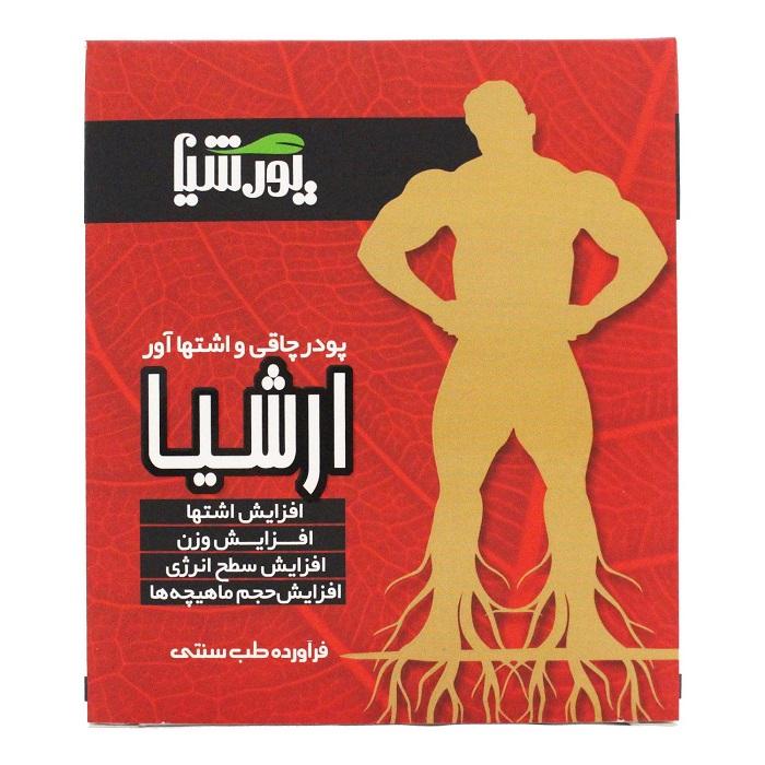 فواید مصرف پودر گیاهی چاقی و اشتها آور ارشیا