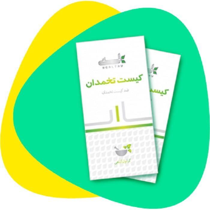 فواید مصرف پودر ضد کیست تخمدان