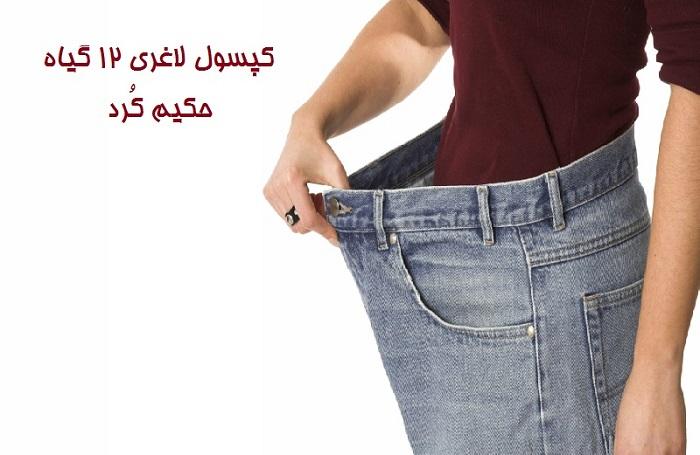 فواید مصرف کپسول لاغری ۱۲ گیاه حکیم کُرد