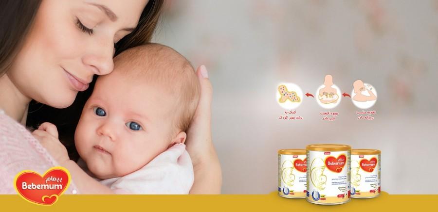 فواید مصرف مکمل ب ب مام برای مادران شیرده