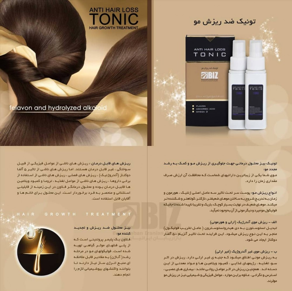 تونیک موی بیز و فواید مصرف آن