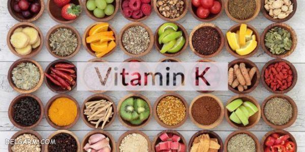 منابع ویتامین کا
