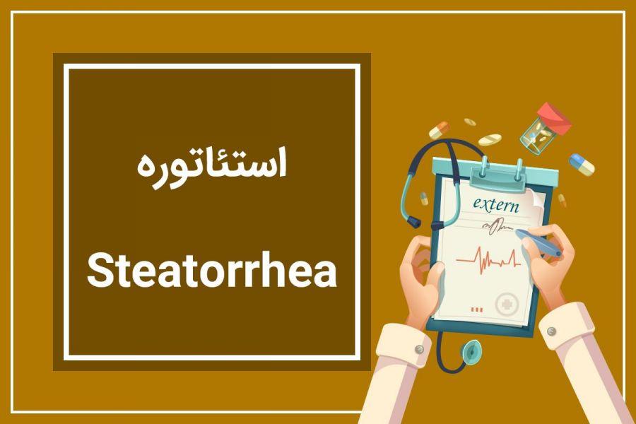 علت بالا و پایین بودن Sudan stain در آزمایش مدفوع