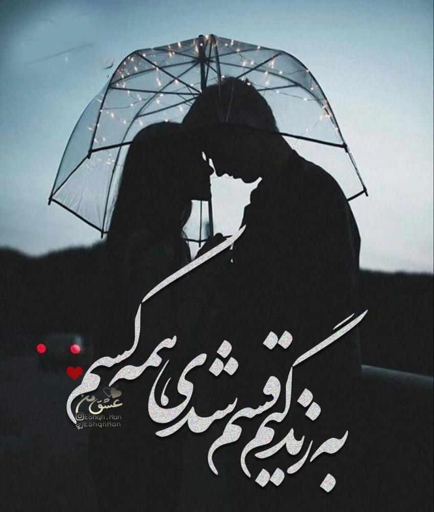 عکس عاشقانه ۲۰۱۹ زیبا و غمگین برای پروفایل (( سری ۶ ))