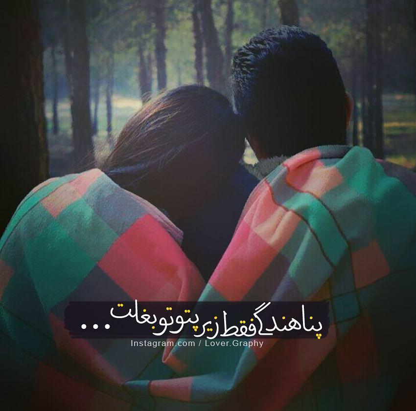 عکس نوشته عاشقانه دونفره رمانتیک احساسی - سری ۱
