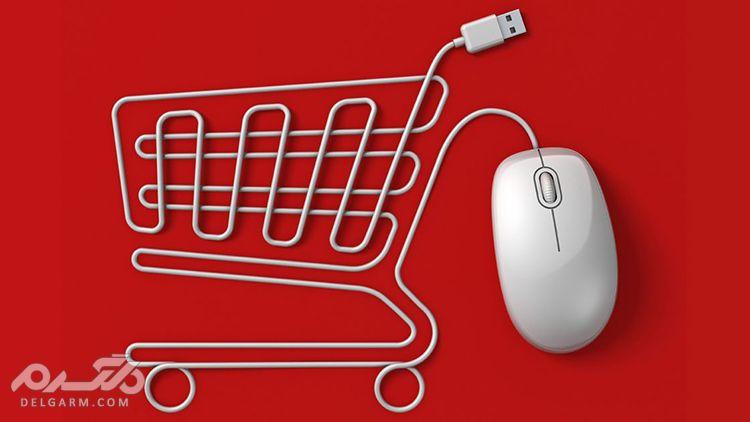 از تغییر رفتار خرید مشتریان در فروشگاه های آنلاین خبر دارید؟