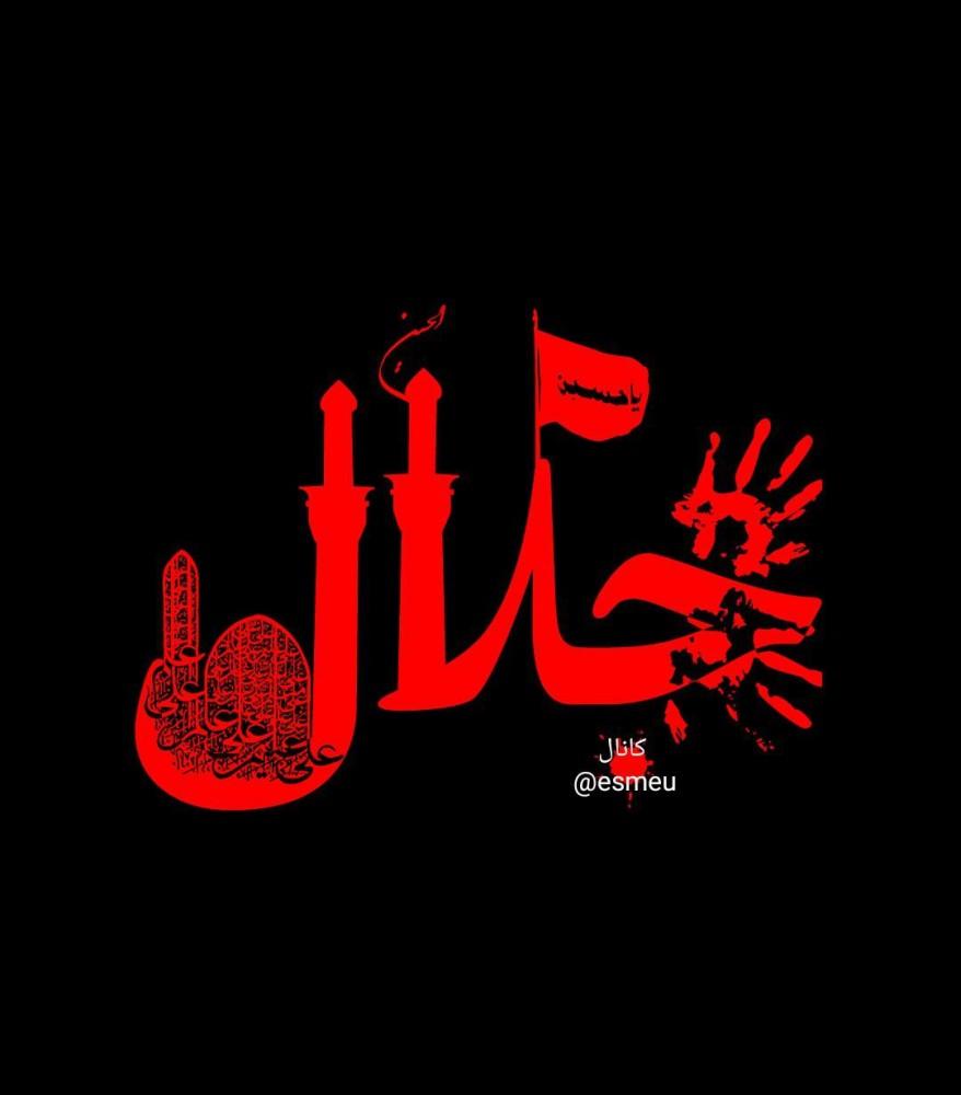 عکس نوشته محرمی اسم جلال برای پروفایل