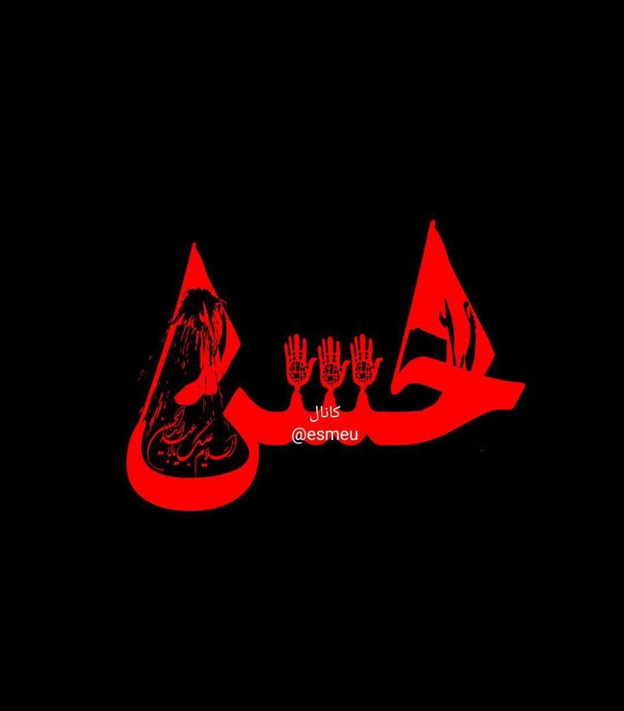 عکس نوشته محرمی اسم حسن برای پروفایل