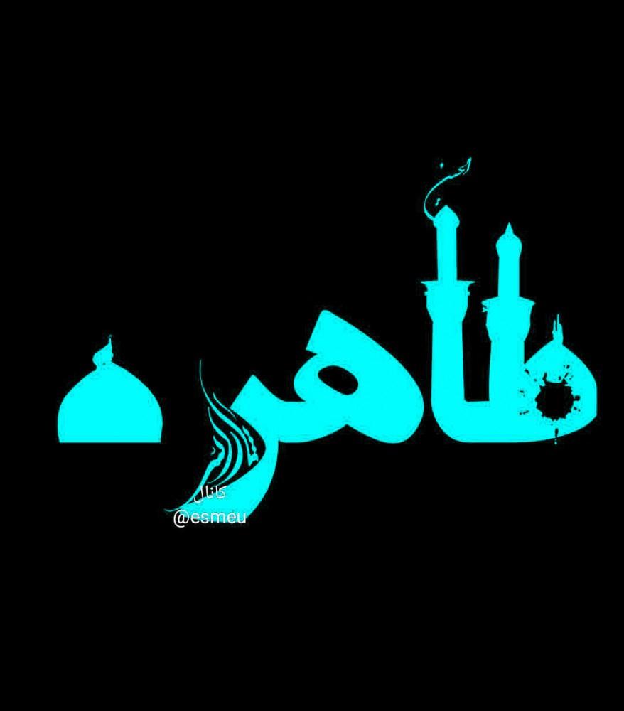 عکس نوشته محرمی اسم طاهره برای پروفایل