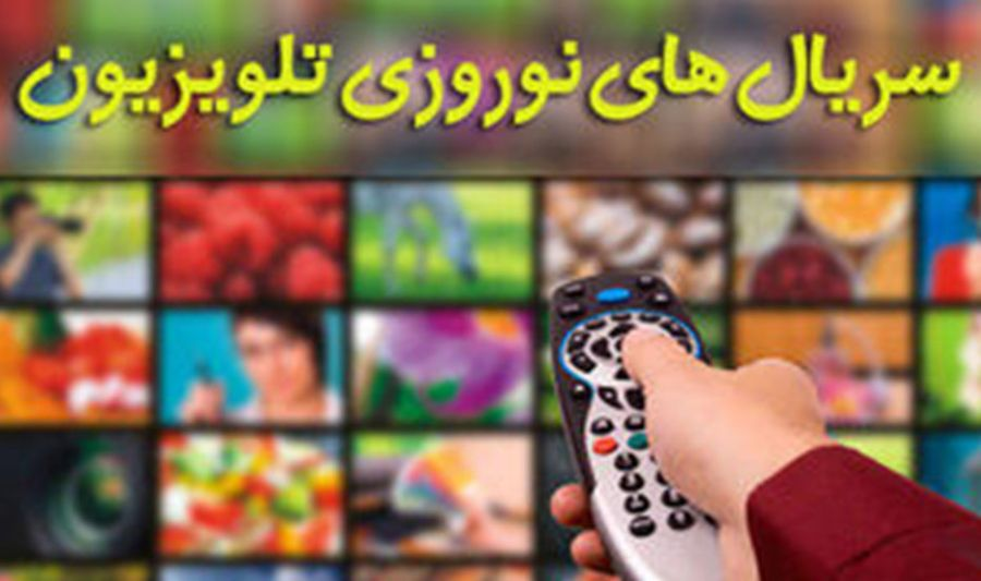سریال های نوروز ۹۸ : زمان و ساعت پخش سریال های نوروز ۹۸