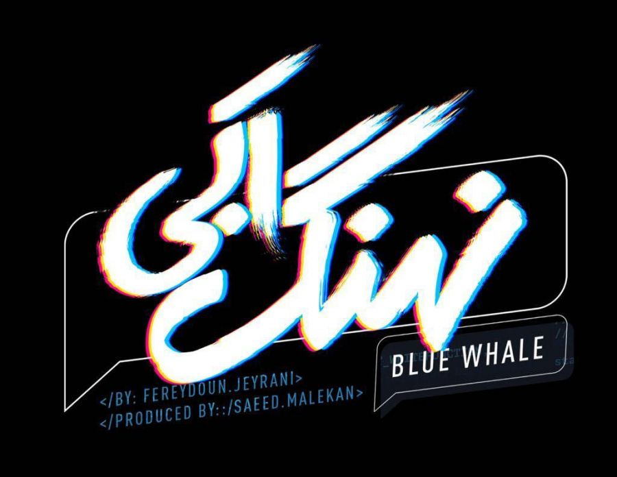 خلاصه داستان و بازیگران سریال نهنگ آبی