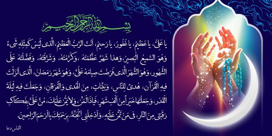 دعای یا علی و یا عظیم | دانلود عکس + صدای دعای یا علی یا عظیم