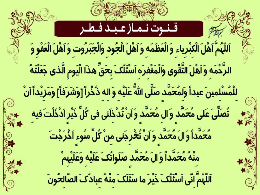 دانلود متن و صوت دعای قنوت نماز عید سعید فطر