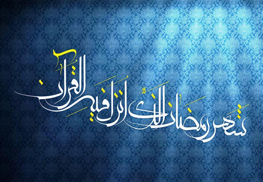 امروز چندم ماه رمضان است ؟