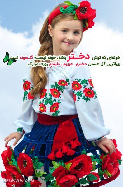 عکس روز دختر مبارک برای پروفایل / پروفایل روز دختر / عکس پروفایل مخصوص روز دختر