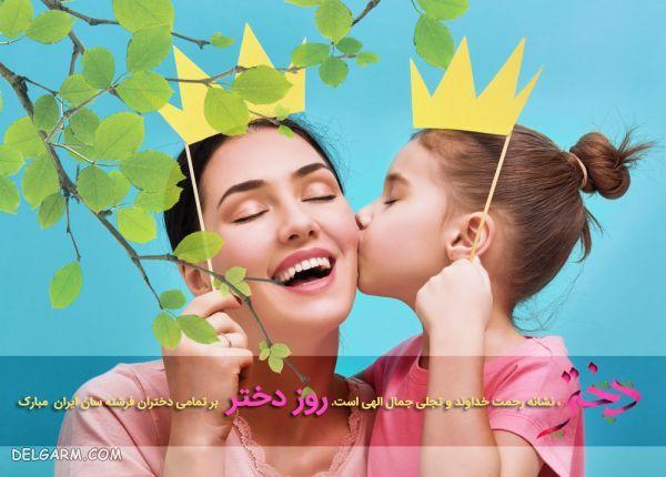 پیام تبریک روز دختر جدیدمتن و شعر برای تبریک روز دختر/ متن روز دختر فانتزی / عکس و متن تبریک روز دختر / عکس و متن روز دختر پیشاپیش مبارک