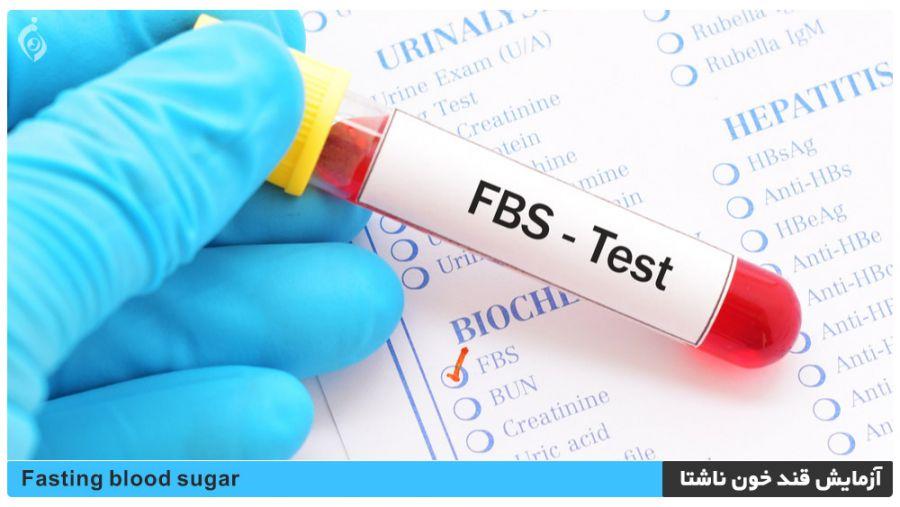 آزمایش قند خون ناشتا (FBS) باید چند باشد و چه شرایطی دارد ؟