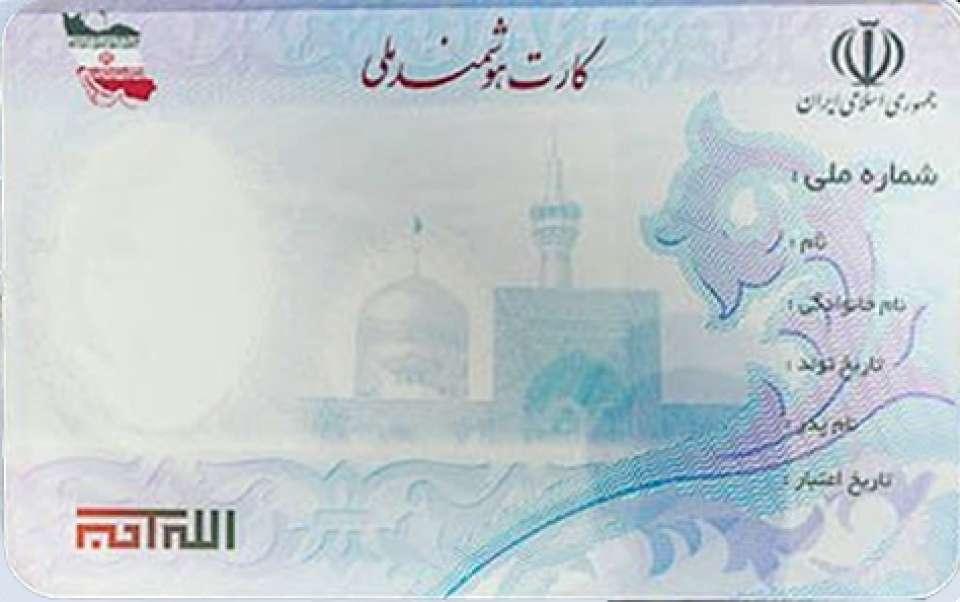 صدور کارت ملی هوشمند به کجا رسید؟
