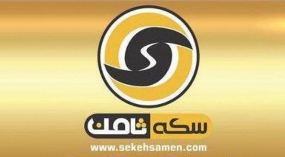 موسسه سکه ثامن ورشکست شد