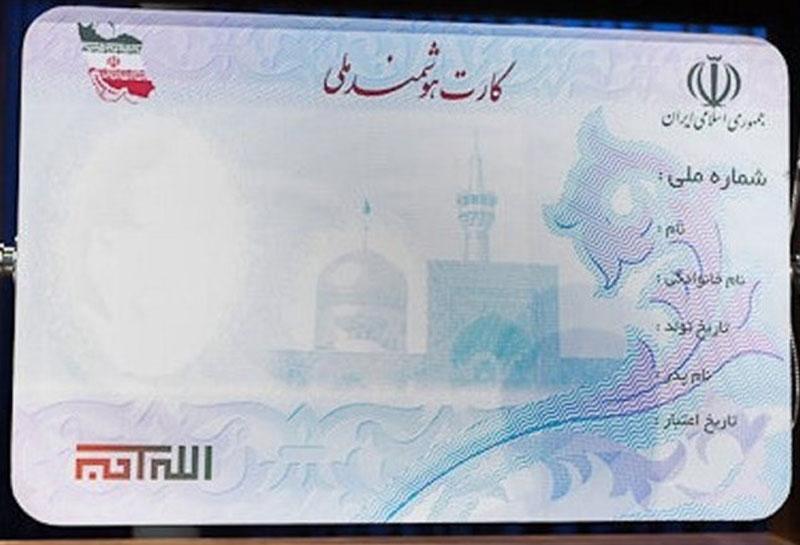 کارت های ملی قدیمی باطل شدند !