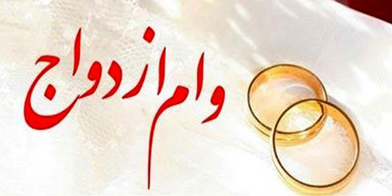 وام ازدواج چقدر خواهد شد ؟