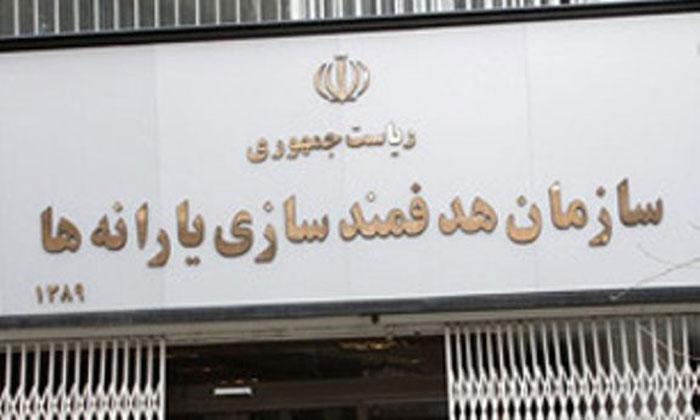 هشدار : مراقب سایت جعلی هدفمندی یارانه ها باشید