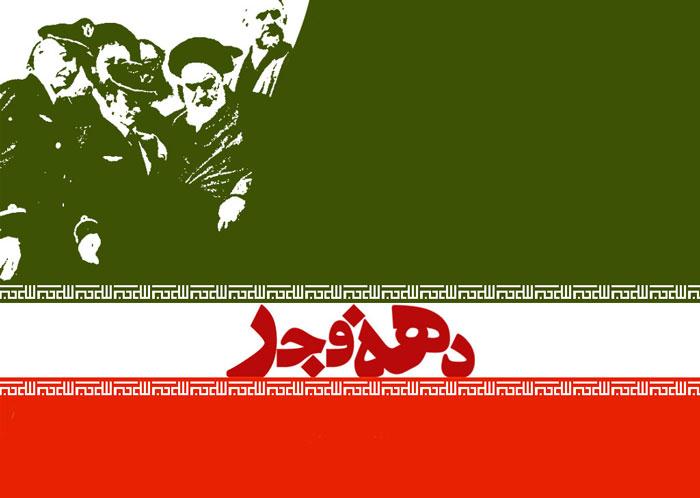 مسیرهای راهپیمایی ۲۲ بهمن ۹۷ در شهر تهران کدامند ؟