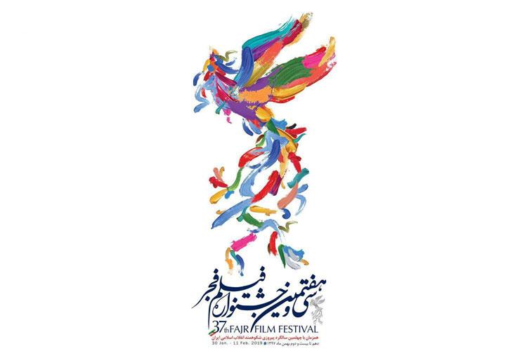برندگان سیمرغ بلورین : لیست بهترین های جشنواره فجر ۹۷