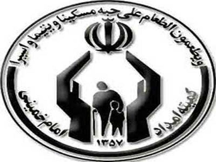 مبلغ و زمان پرداخت عیدی مددجویان کمیته امداد | اسفند ۹۷