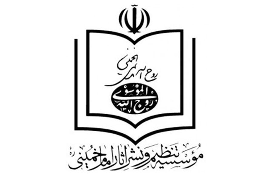فزایش چشمگیر بودجه مؤسسه امام در سال 98