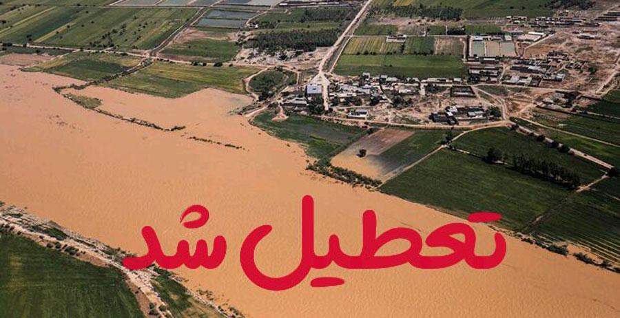 جزئیات تعطیلی مدارس ماژین و چم شیر در استان ایلام